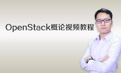 OpenStack概论视频教程