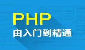 PHP实战经典小案例系列视频教程【提供源码和资料】
