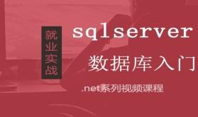 微软数据库SQL Server数据库入门实战视频课程