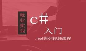 C#语言基础入门视频课程