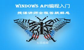 Windows编程基础(第三章)-线程篇(上)(七日成蝶)