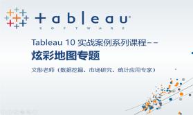 Tableau 10 实战案例系列视频课程−−炫彩地图专题
