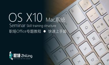OS 玩转Mac苹果系统视频教程(完整版)