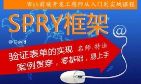 【橙味学院】Web前端开发利器 SPRY框架之表单验证视频教程