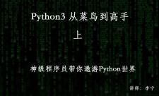 Python从菜鸟到高手系列专题(上)