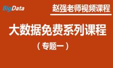 赵强老师:大数据免费系列课程专题(一)