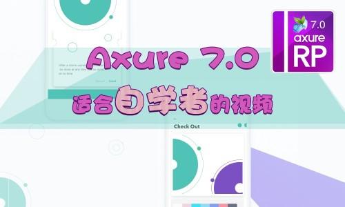 【产品课堂】自学秘籍-产品经理必备的Axure软件视频教程