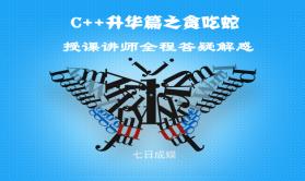 C++升华篇之贪吃蛇(七日成蝶)