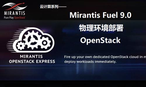 云计算系列视频课程——Mirantis Fuel 9.0物理环境部署OpenStack