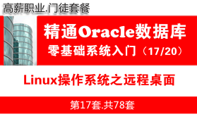 Linux操作系统之远程桌面_Oracle数据库入门必备培训视频课程17