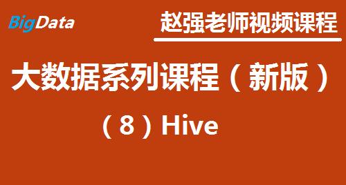 赵强老师:大数据系列视频课程(新版)(8)Hive