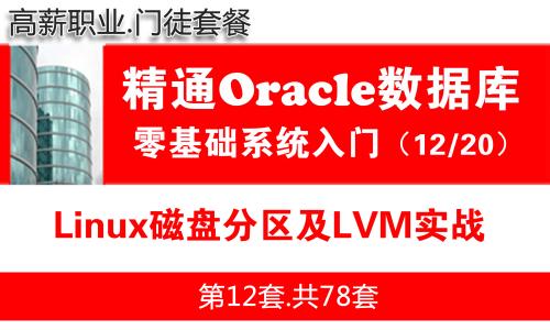 Linux磁盘分区及LVM实战_Oracle数据库入门必备视频课程12