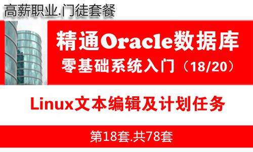 Linux文本编辑及计划任务_Oracle数据库入门必备培训视频课程18