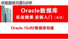 Oracle数据库创建( 12.2 )_Oracle安装入门_实战微课_5分钟带你学Oracle