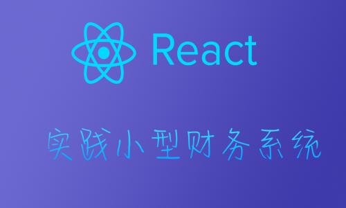 React 基础实践篇系列视频课程-小型财务系统