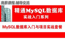 MySQL教程(第二月):MySQL数据库基础入门与项目实战