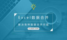 Excel快速学习各种数据合并问题视频课程