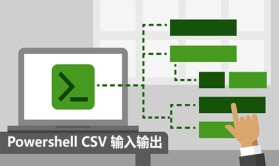 Powershell CSV 输入输出视频课程