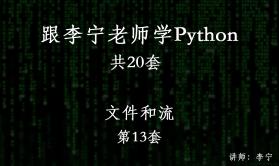跟李宁老师学Python视频课程(13):Python文件和流