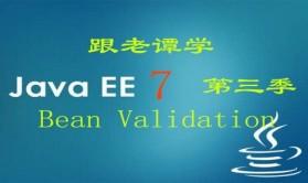 跟老谭学Java EE 7视频课程 第三季:Bean Validation