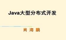 Java分布式开发系列专题
