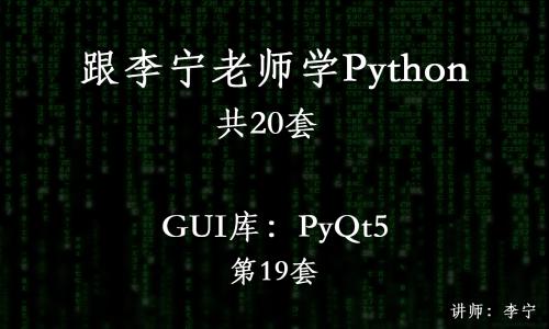 跟李宁老师学Python视频课程(19):Python GUI库:PyQt5