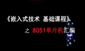 《嵌入式技术基础课程》之8051汇编(基础部分)【视频课程】