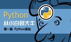 Python从小白到大牛:第一篇Python基础视频课程