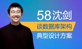 58沈剑谈数据库架构典型设计方案