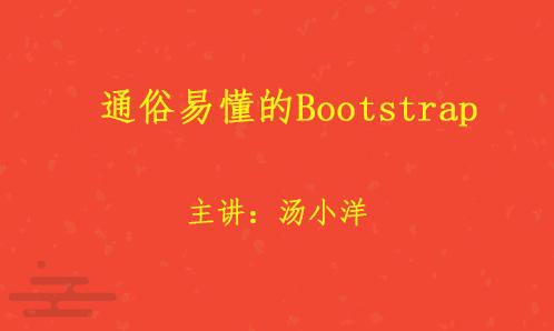 通俗易懂的Bootstrap视频课程(最适合初学者的教程)