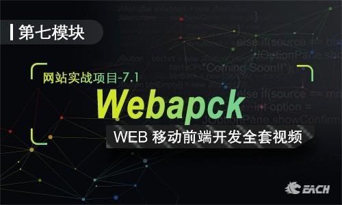 使用WEBPACK搭建项目压缩打包视频课程