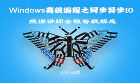 Windows高级编程之同步异步IO(第一章)