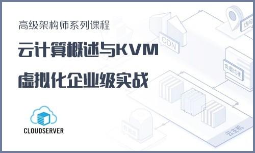 高级架构师系列视频课程5-云计算概述与KVM虚拟化企业级实战