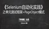 【2019】Python版selenium3自动化测试实践