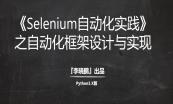 【三步】Selenium基础与提升『Python版』