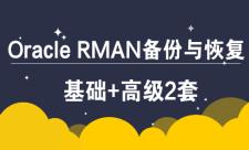 oracle rman备份恢复视频课程套餐