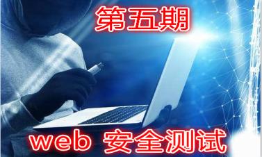 SRC安全应急响应中心漏洞挖掘视频教程