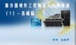 服务器硬件工程师基础与提升系列视频教程(1)-基础篇
