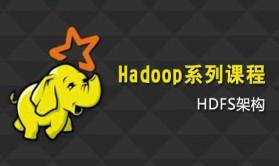 Hadoop系列-HDFS分布式文件系统详解