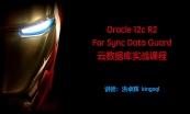 Oracle12cR2RAC云数据库实战课程合集