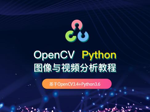 OpenCV Python图像与视频分析教程