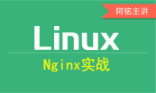 linux运维入门+修炼视频课程专题