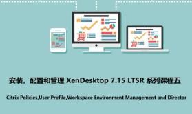 Xendesktop 7.15 系列课程五:Citrix Policies,User Profile