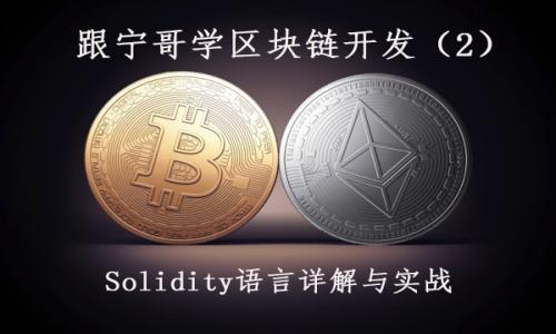 跟宁哥学区块链开发(2):Solidity语言详解与实战视频教程