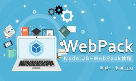 Node.JS - WebPack基础教程系列