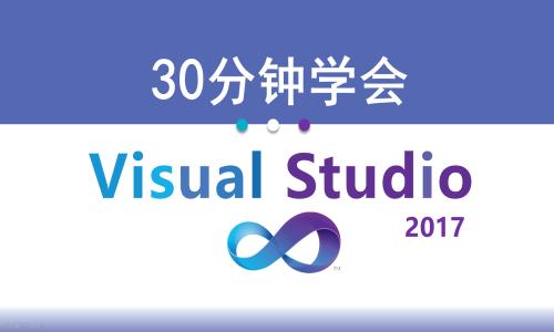 30分钟快速学会Visual Studio 2017视频课程