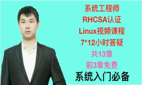 【微职位】RHCSA认证视频课程