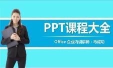 PPT课程大全【从入门到实战】