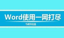 Word使用一网打尽!!