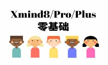 高效脑图:xmind8 零基础专项班